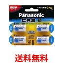 Panasonic CR-2W/4P パナソニック CR2W4P カメラ用リチウム電池 4個 3V CR2 送料無料 【SJ02590】