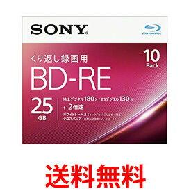 SONY 10BNE1VJPS2 ソニー ビデオ用ブルーレイディスク BD-RE1層 2倍速 10枚パック 繰り返し録画用 ホワイトワイドプリンタブル 送料無料 【SK03731】
