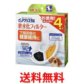 ジェックス ピュアクリスタル 軟水化フィルター 犬用 4個入 GEX 送料無料【SK03975】