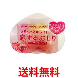 ペリカン石鹸 恋するおしり ヒップケアソープ 80g 石鹸 おしり ヒップケア 送料無料 【SK04108】