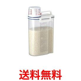 ASVEL 7509 アスベル 密閉米びつ2kg ホワイト 冷蔵庫 送料無料 【SK04812】