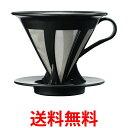 ハリオ CFOD-02B ブラック ドリッパー カフェオール 1〜4杯用 送料無料 【SK04979】