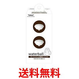 TORAY WBC600-W 東レ waterball ウォーターボール 交換用カートリッジ 浄水器用カートリッジ (2個入) 送料無料 【SK05057】