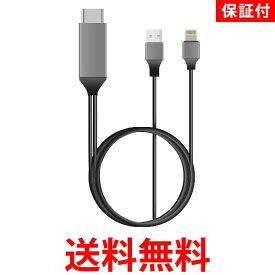 ポイント最大24.5倍!! ◆3ヵ月保証付◆ Lightning to HDMI 変換アダプタ ライトニング HDMI 変換ケーブル 簡単接続 iPhone iPad iPod (管理C) 送料無料【SK05129】
