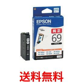 EPSON ICBK69 エプソン 純正 インクカートリッジ ブラック 黒 プリンタ インク 送料無料 【SJ05395】