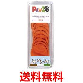 PAWZ ラバーブーツ XS (12枚入) 犬 靴 オレンジ シューズ ポウズ ラバードッグブーツ 送料無料 【SK05582】