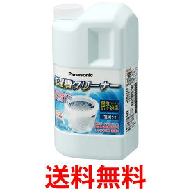 Panasonic N-W1 パナソニック NW1 洗濯槽 クリーナー ( 塩素系 ) 送料無料 |【SL05789】