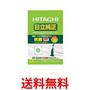 HITACHI GP-S35F 日立 GPS35F 純正 クリーナー 紙袋 掃除機 紙パック 抗菌 3層パックフィルター スティック ハンディ用 5枚入 送料無料 【SK05922】