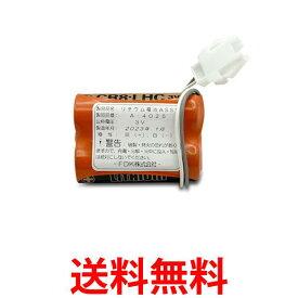 LIXIL A-4025 リクシル A4025 小便器センサー用リチウム電池 専用リチウム電池 INAX 送料無料 【SJ06187】