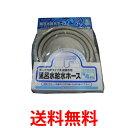 Panasonic AXW2K-6BM0 風呂水吸水ホース AXW2K6BM0 お風呂 洗濯機 ホース 4m 送料無料 【SK06205】