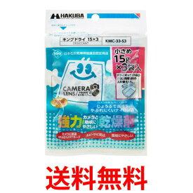 3/1は最大23倍 HAKUBA KMC-33-S3 ハクバ KMC-33-S3 乾燥剤 キングドライ 15g×3袋 カメラ保管用 送料無料 【SJ06321】