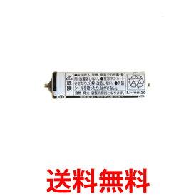 Panasonic ESLV9ZL2507 (ESLA50L2507N 後継品) (ESLV9XL2507 同等品) パナソニック シェーバー用蓄電池 シェーバーバッテリー 送料無料 【SK06416】