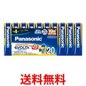 Panasonic LR03EJ/20SW パナソニック LR03EJ20SW 乾電池 EVOLTA エボルタ 単4形20本パック アルカリ電池 10年保存可能 タフコート 送料無料 【SK06657】