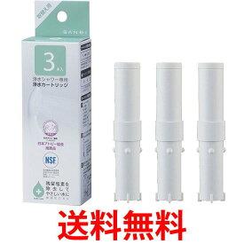 三栄水栓 PM7163-3BS 浄水シャワー 浄水カートリッジ 3本入り 日本アトピー協会推奨品 PM71633BS 日本製 送料無料 【SK06834】