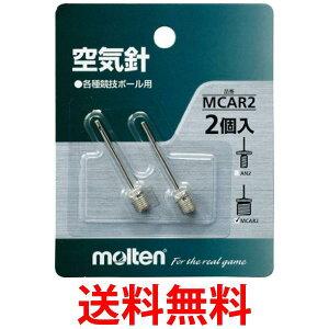 モルテン MCAR2 ハンドポンプ ボール用空気入れ 針2本入 molten 送料無料 【SK07010】