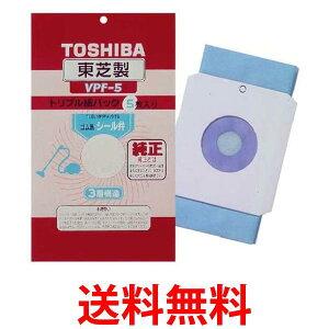 TOSHIBA VPF-5 東芝 掃除機用 シール弁付トリプル紙パック(5枚入り) 送料無料 【SK07198】