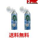 Iwatani NRS-1 2本 イワタニ ピュア 酸素缶 NRS1 酸素 2本セット 送料無料 【SK07655】