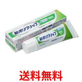 入れ歯安定剤 新ポリグリップ 無添加 40g ポリグリップ 送料無料 【SK07866】