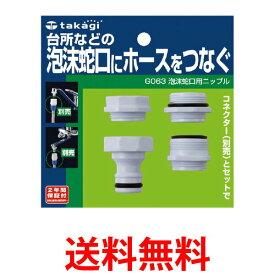 タカギ G063 泡沫蛇口用ニップル 泡沫蛇口にホースをつなぐ takagi 送料無料 【SK07965】