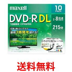 maxell DRD215WPE.10S マクセル 録画用 DVD-R DL 10枚パック8.5GB 標準215分 8倍速 CPRM プリンタブルホワイト 10枚パック 日立マクセル 送料無料 【SK08066】