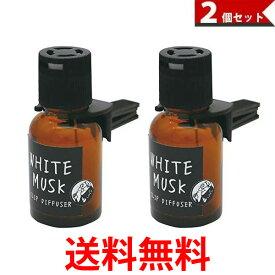 ジョンズブレンド John's Blend 車用芳香剤 2個セット クリップディフューザー OA-JON-20-1 ホワイトムスクの香り 18ml 送料無料 【SK08586】