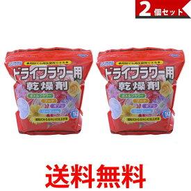 豊田化工 シリカゲル ドライフラワー用 乾燥剤 (1kg) 2個セット 送料無料  【SK08659】