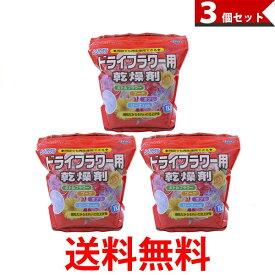 豊田化工 シリカゲル ドライフラワー用 乾燥剤 (1kg) 3個セット 送料無料 |【SK08715】