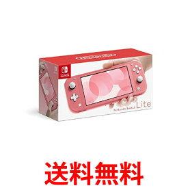 Nintendo Switch Lite コーラル 送料無料 【SK10779】