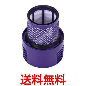ダイソン フィルター V10 SV12 互換 掃除機 Dyson 互換フィルター コードレス掃除機 (管理C) 送料無料[R]【SK12148】