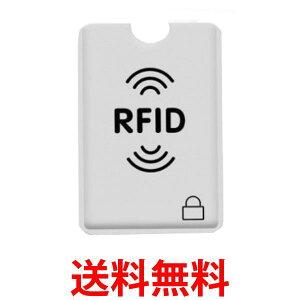 スキミング 防止 カードスリーブ カードケース マイナンバーカード 薄型 干渉防止 磁気防止 10枚セット (管理C) 送料無料 【SK12905】