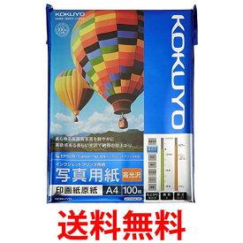コクヨ KJ-D12A4-100 インクジェット 写真用紙 印画紙原紙 高光沢 A4 100枚 送料無料 【SK14631】