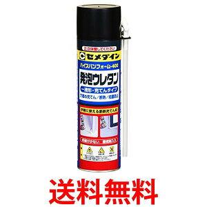 セメダイン SE-118 1液型発泡ウレタンスプレー 400ml ハイスパンフォーム 400 送料無料 【SK15626】