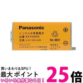ポイント最大25.5 Panasonic KX-FAN55 パナソニック KXFAN55 コードレス子機用電池パック (BK-T409 コードレスホン電池パック-108 同等品) 子機バッテリー 純正 送料無料 【SJ00342】