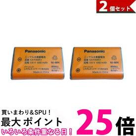 ポイント最大25.5 Panasonic KX-FAN51 パナソニック KXFAN51 コードレス子機用電池パック 2個セット (BK-T407 電池パック-092 同等品) 純正 送料無料 【SK00558】