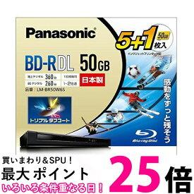 ポイント最大25倍 Panasonic LM-BR50W6S パナソニック 2倍速 ブルーレイディスク 録画用 BD-R DL 追記型 片面2層50GB(追記)5枚+1枚 日本製 Blu-ray Disc LMBR50W6S 送料無料 【SK01266】
