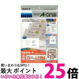ポイント最大25 A-one マルチカード 名刺 100枚分 51002 エーワン 白無地 送料無料 【SJ01391】