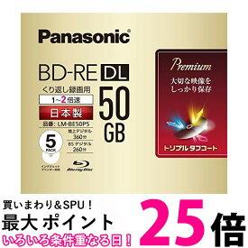 ポイント最大25倍 パナソニック 録画用2倍速ブルーレイ片面2層50GB(書換型)5枚 LM-BE50P5 送料無料 【SK01485】