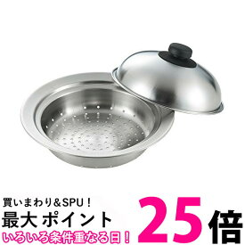 ポイント最大25.5 ヨシカワ お鍋にのせて簡単蒸しプレート 小 (ドーム型) YJ2538 18〜20cm用 蒸し器 せいろ シルバー 送料無料 | 【SK01654】