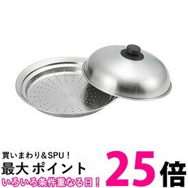 ポイント最大25.5 ヨシカワ フライパンにのせて簡単蒸しプレート (ドーム型) YJ2611 蒸し器 せいろ シルバー 24~26cm用 送料無料 | 【SK01662】