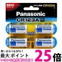 ポイント最大25倍! Panasonic CR-123AW/4P リチウム電池 3V 4個 カメラ用 パナソニック CR123A カメラ ヘッドランプ…