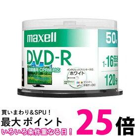 ポイント最大25 maxell DRD120PWE.50SP 録画用 DVD-R 標準120分 16倍速CPRM 50枚スピンドルケース マクセル DRD120PWE50SP 送料無料   【SK01986】