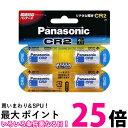 ポイント最大25倍! Panasonic CR-2W/4P パナソニック CR2W4P カメラ用リチウム電池 4個 3V CR2 送料無料 【SJ02590】