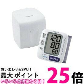 ポイント最大25 CITIZEN CH-650F シチズン 手首式血圧計 CH650F 電子血圧計 送料無料【SK02601】