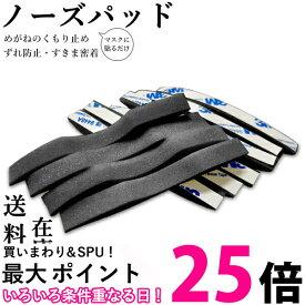 ポイント最大25.5 マスク ノーズパッド ノーズテープ ブラック 25本セット 送料無料 【SK04467】