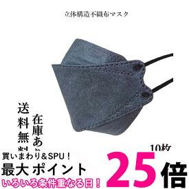 ポイント最大25.5 マスク KF94 メイク 落ちにくい メイク崩れ防止 おしゃれ 韓国 柳葉型 快適 4層構造 3D 立体 ウイルス対策 グレー 灰色 10枚 送料無料 【SK05497】
