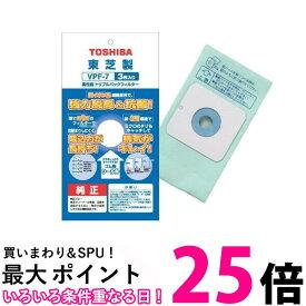 ポイント最大25倍 TOSHIBA VPF-7 東芝 VPF7 高性能 トリプルパックフィルター 掃除機用 紙パック 純正 送料無料 【SJ05790】