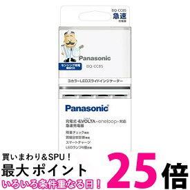 ポイント最大25.5倍 パナソニック(Panasonic) EVOLTA 急速充電器 単3形・単4形 BQ-CC85 送料無料 【SK06758】