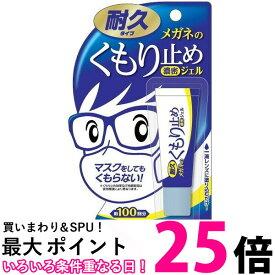 ポイント最大25.5 メガネのくもり止め 濃密ジェル 耐久タイプ 10g ソフト99コーポレーション 送料無料 【SJ07698】