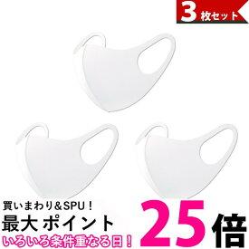 ポイント最大25.5 洗えるマスク ホワイト 3個セット 白 立体 男女兼用 大人用 ウイルス対策 レディース メンズ 個包装 在庫あり 送料無料 【SK10954】