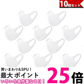 ポイント最大25.5 洗えるマスク ホワイト 10個セット 白 立体 男女兼用 大人用 ウイルス対策 レディース メンズ 個包装 在庫あり 送料無料 【SK10956】